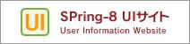 SPring-8 UIサイト