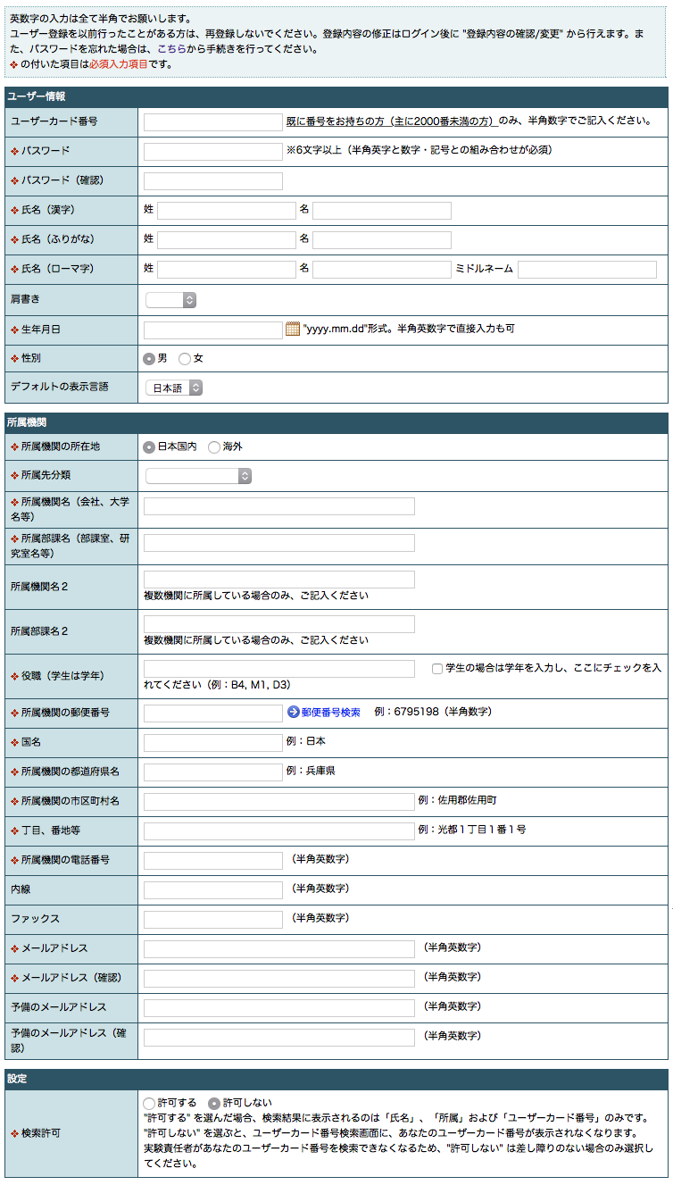user_registration_form_rev2_ja